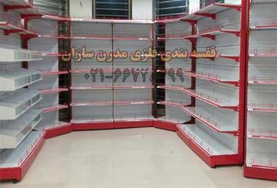 قفسه بندی فلزی سوپرمارکتی